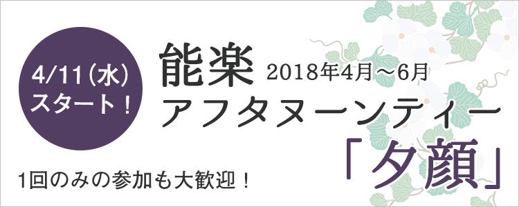 能楽アフタヌーンティー「夕顔」4/11(水)スタート!