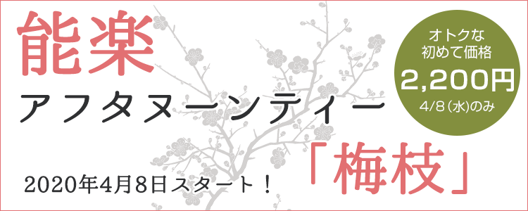 能楽アフタヌーンティー「梅枝」