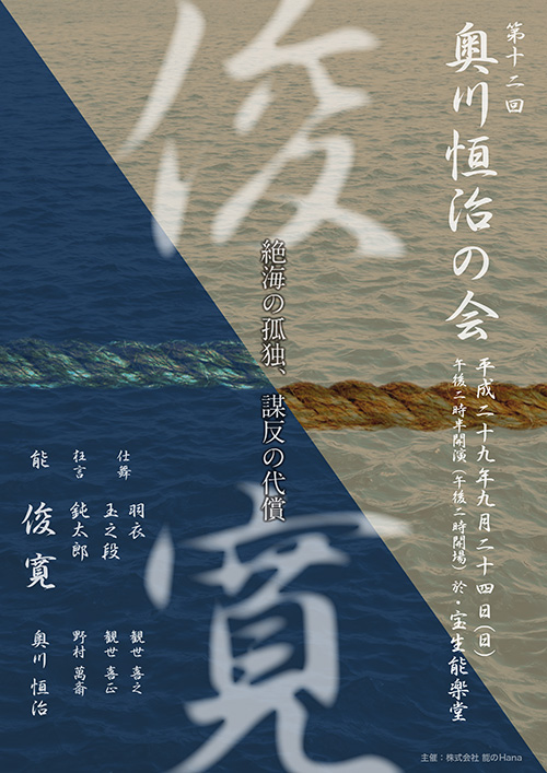 第12回奥川恒治の会「俊寛」