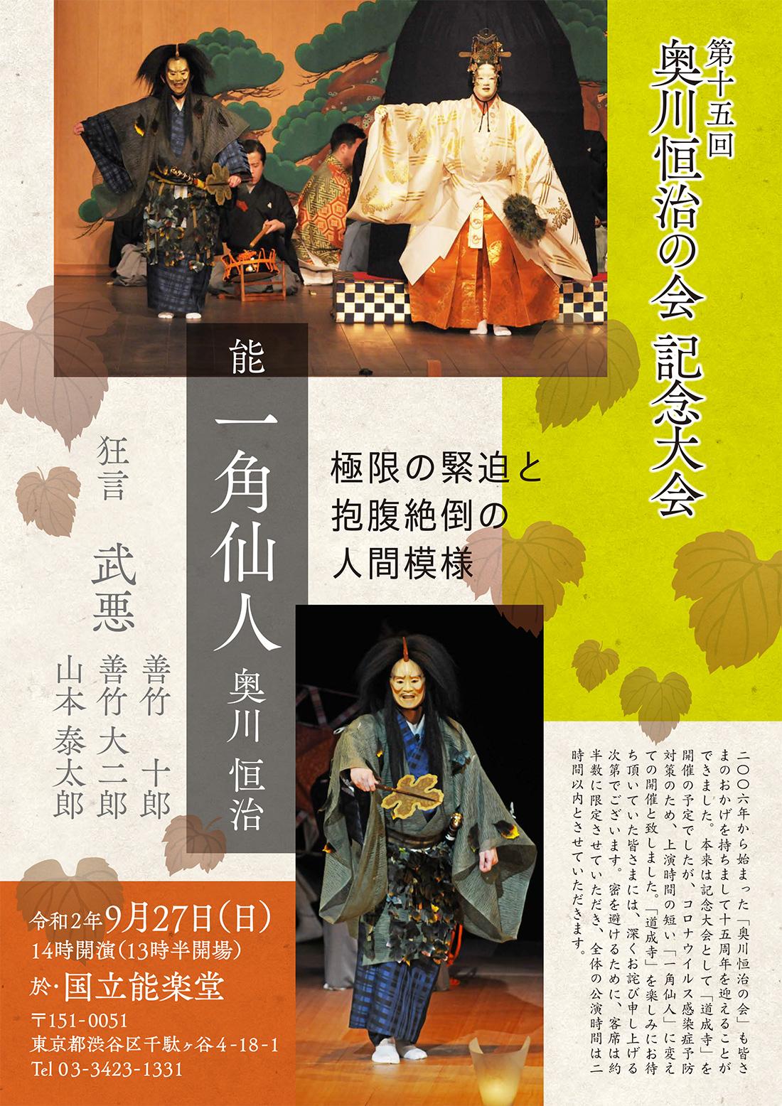 第15回奥川恒治の会 記念大会「一角仙人」